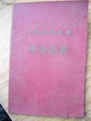 1957年颁发的--【【中等专业学校--毕业证书】】有照片--有成绩单--有评语