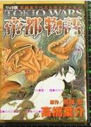 日版收藏  高桥叶介帝都物语 08年初版绝版