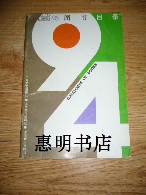 94-95图书目录[大32开]