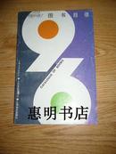 96-97图书目录[大32开]
