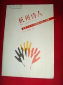 杭州诗人(2010年第一期)生于1970年前杭州诗人专辑
