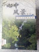 (正版)当代名家散文丛书 心中风景 谢冕著 满百包邮