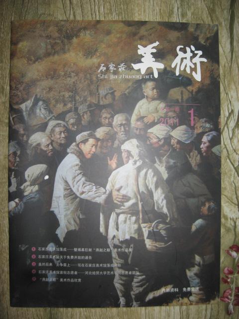 石家庄美术 2011年第1期 创刊号