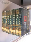 中国文学大辞典  (1-8卷全 精装 1991年 一版一印  7000册)
