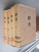 辞源(修订本 全四册 1979年7月至1983年12月陆续出版 馆藏约九品 详见图片及描述)