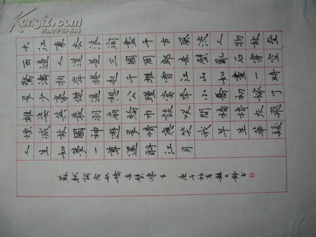 吉林长春 书法名家  赫大龄   钢笔书法(硬笔书法)书法  1 件  送展作品