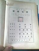 制药化学(1951年增订4版 32开精装)