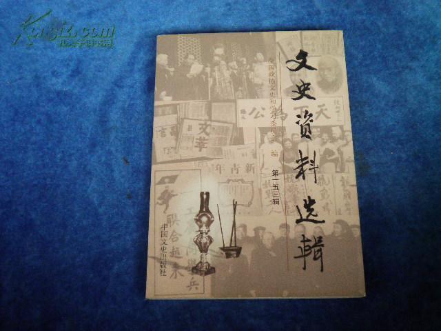中国文史出版社2009年一版一印《中国文史资料选辑(第一五二辑)》【五架四】