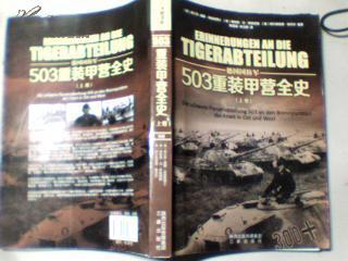 大乾文化出品 德国国防军503重装甲营全史(上卷【货架2】