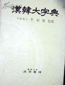 汉韩大字典(包挂邮)