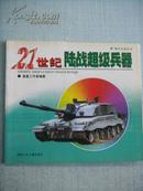21世纪陆战超级兵器