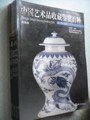 中国艺术品收藏鉴赏百科 全六卷