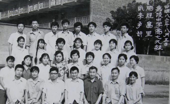 老照片:(重庆)嘉陵中学高七九级合影。(重庆出美女,名不虚传)