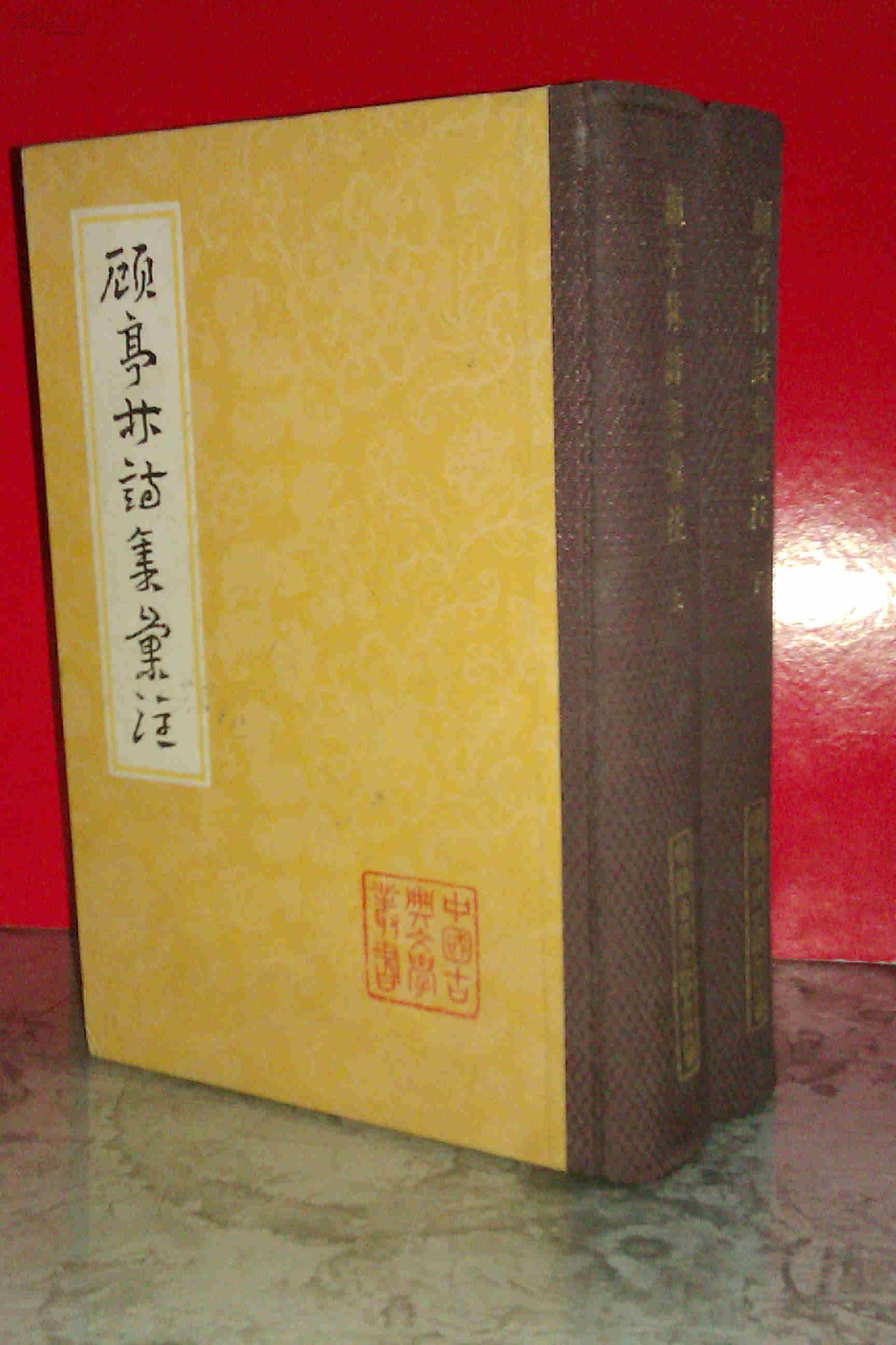 顾亭林诗集汇注 上下两册全  硬精装布背脊  私藏未阅品好  上海古籍出版社1983年一版一印  印数仅2200册