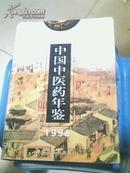 中国中医药年鉴.1996 (16开 精装)