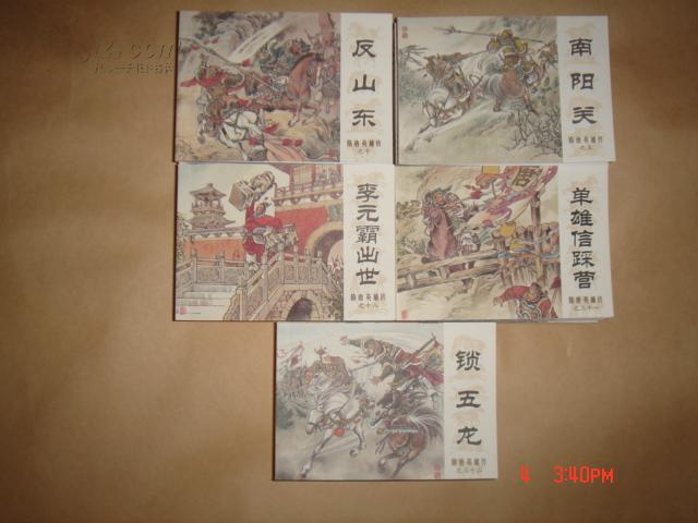 44册全   隋唐英雄传  说唐  兴唐传  连环画