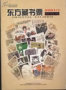 东方藏书票(创刊号)