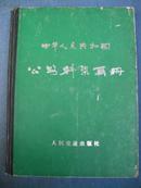 华国锋时期--人民交通出版社出版的--【【中华人民共和国--公路桥梁画册】】比16开大很多