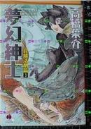 日版收藏漫画高桥叶介-梦幻绅士 冒険活剧篇3文库