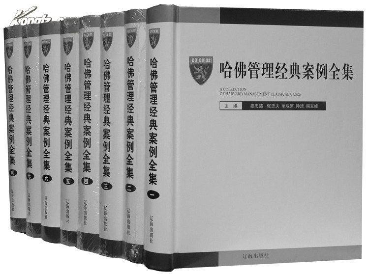 正版包邮 哈佛管理经典案例全集全8册16开精装 辽海出版社定价2280元
