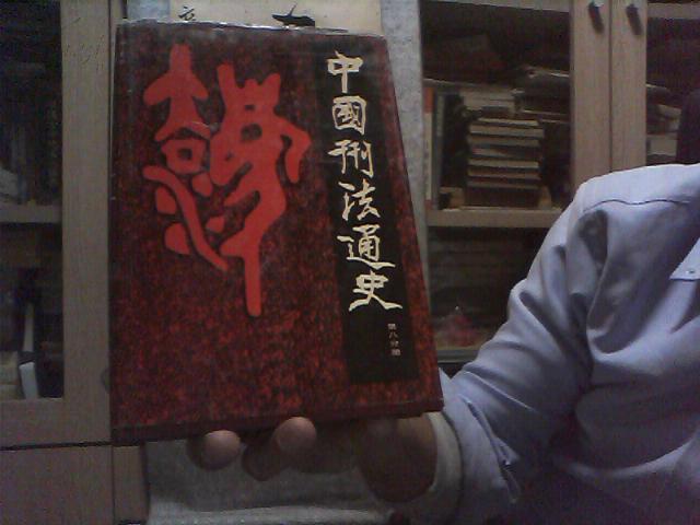 中国刑法通史 第八分册  【邮挂刷6元】
