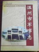 《温州市军事志》/(内有彩图48页)
