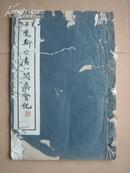 大开本8开,民国24年初版,线装本《王觉斯分书八关斋会记》王觉斯就是王铎,行书草书大家