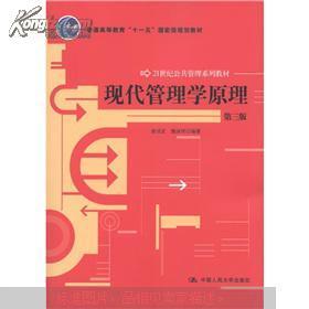 现代管理学原理 第三版 娄成武