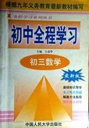初中全程学习.初三英语
