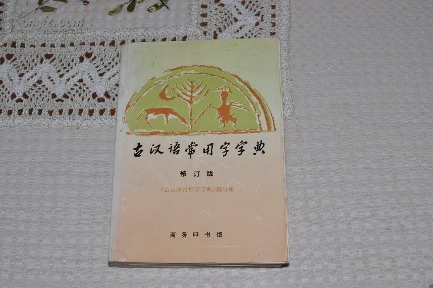 古代汉语常用字典 修订本
