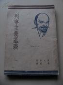 1949年版《列宁主义基础》一册