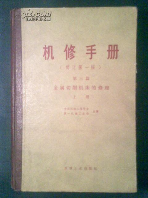 机修手册 修订第一版 第三篇上册