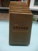 世界文学名著连环画(2.4.5.6.8.9.10.14.15九本合售 精装豪华本带书衣) 一版三印私藏近十品