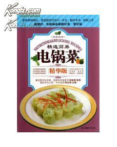 厨房攻略--精选简易电锅菜(精华版)