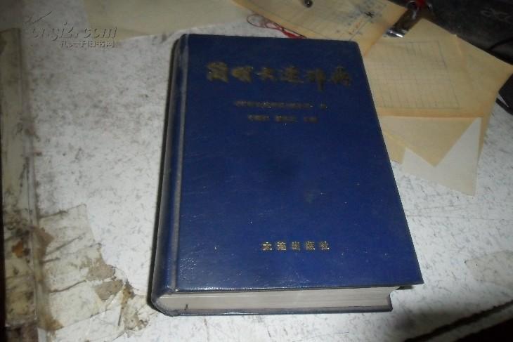 简明大连辞典 【精装本、于植元著第】