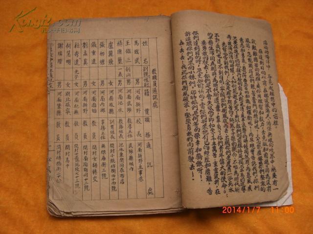 民国三十六年秋季私立北仓女中同学录(含教职员工和在校学生,有校长马戢武题名)