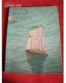 北京九歌国际2005秋季大型艺术品拍卖会 :中国油画