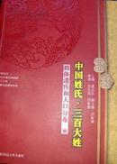 中国姓氏三百大姓