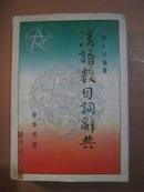 【汉语数目词辞典(93一印)精装  尹小林签