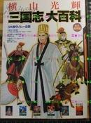日版收藏--横山光辉-三国志大百科 永久保存版