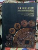 北京瀚海2011四季拍卖首届邮品钱币拍卖会 花钱 铜元 评级币专场