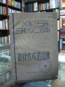 新技术术语词典