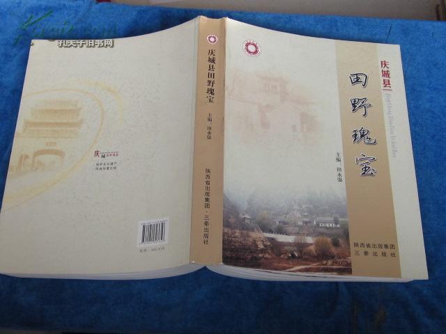 三秦出版社2012年一版一印《田野瑰宝》发行量仅2000册【六架五】