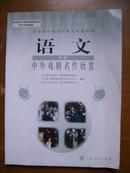 普通高中课程标准实验教科书——语文·中外戏剧名作欣赏(选修)(1版1印)