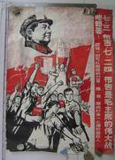 七·三布告七·二四布告是毛主席的伟大战略部署