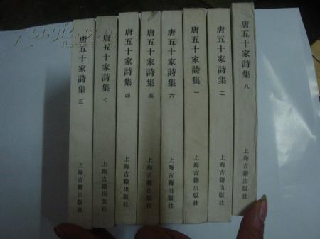 唐五十家诗集(全8册.) 影印明铜活字本81年.初版.