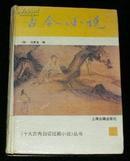 古今小说《十大古典白话短篇小说》丛书(上海古籍1992年版32开精装)