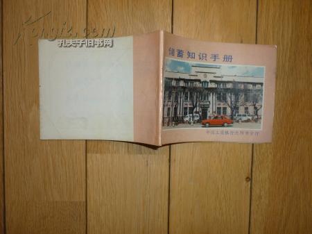 储蓄知识手册