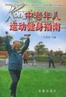 中老年人运动健身指南