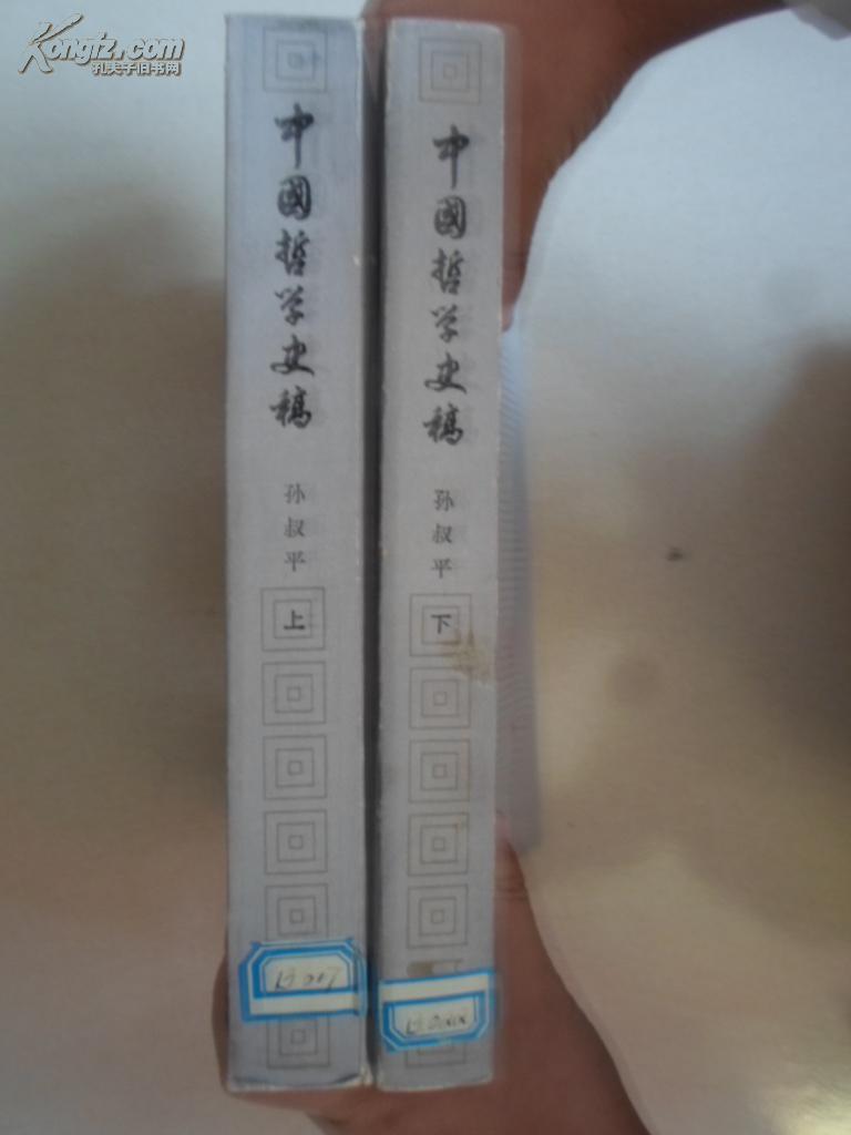 中国哲学史稿【全二册】